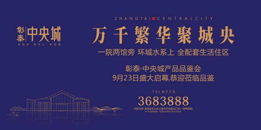 万千繁华聚城央 9月23日中央城产品品鉴会即将盛启!