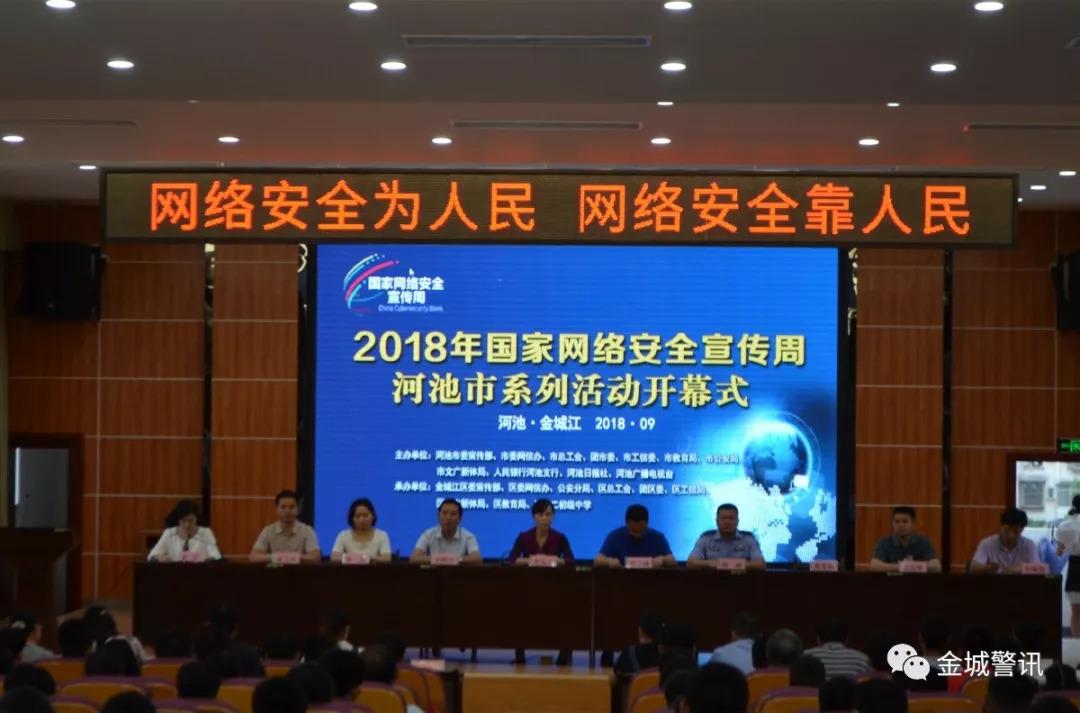 2018年国家网络安全宣传周河池市系列活动开幕