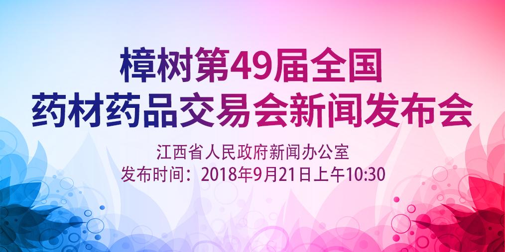 第49届全国药材药品交易会新闻发布会