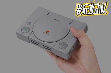 """""""跟风""""的PlayStation Classic迷你主机,值不值得买?"""