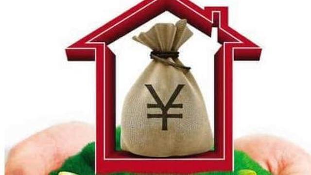长沙目前住房公积金的调控方向是保
