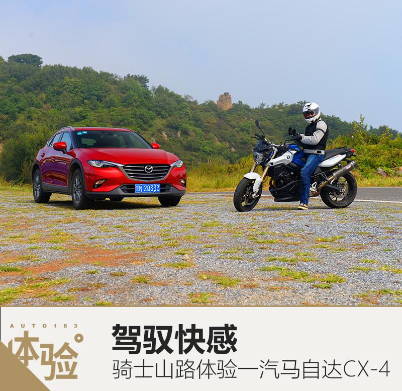 驾驭快感 骑士山路体验一汽马自达CX-4