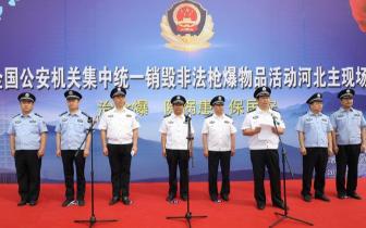 河北省公安厅 自2月起 河北警方查处涉枪涉爆案件逾千起