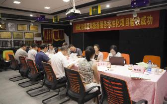 湘潭康辉通过省级服务业标准化试点验收