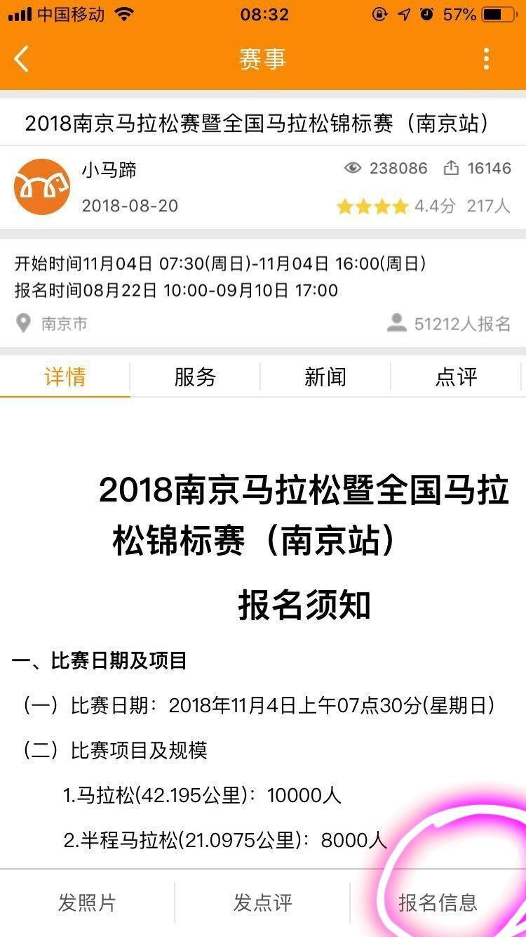 2018南京马拉松抽签结果已公布,你中签了吗?