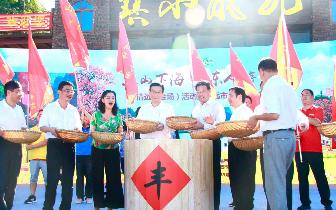 广东省首个乡村旅游季在清远启动 黄宁生、林雄出席启