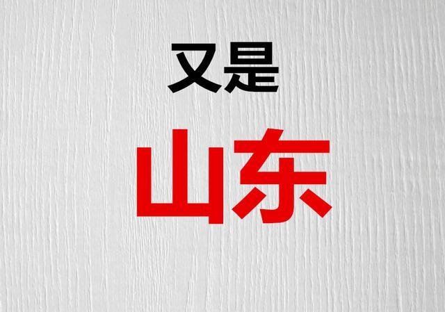 """PK10官网山东彩友10元拿下双色球828万 实现""""四连冠"""""""
