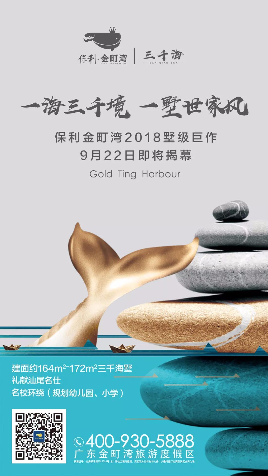 【保利金町湾】阿房宫、辋川别业、狮子林...中国著名