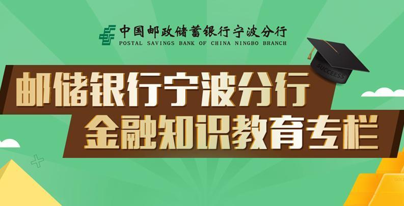 邮储银行宁波分行金融知识教育专栏