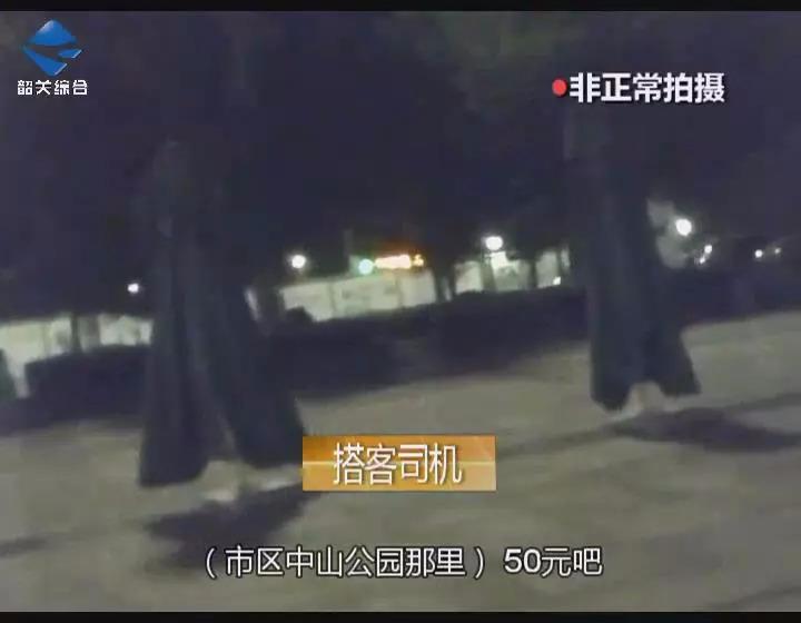 抓现行!这几个人在韶关高铁站违规拉客被查处