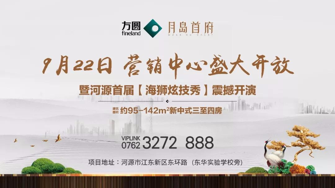 海狮空降助阵!方圆·河源月岛首府营销中心9月22日荣