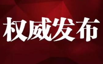 王晓林 河北检察机关依法对王晓林涉嫌受贿案提起公诉