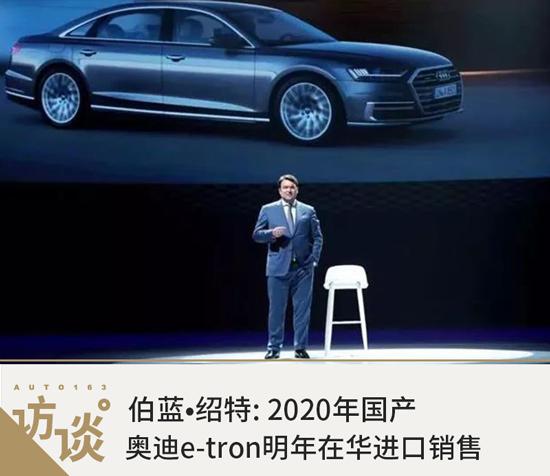 绍特:奥迪e-tron明年在华进口销售 一年后国产
