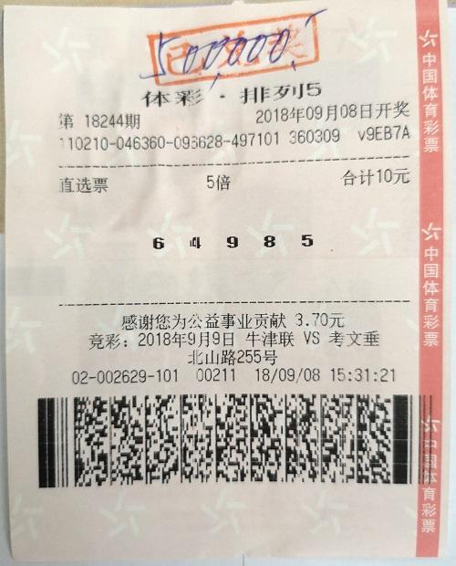 PK10官网大连彩民10元机选票中排五50万 中奖彩票首曝光