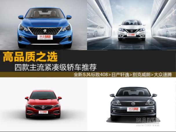 高品质之选 四款主流紧凑级轿车推荐