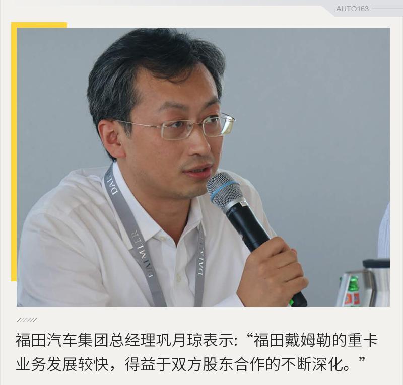 立足本土放眼全球 福田欲重塑中国商用车市场格局