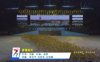 省运会开幕式歌曲回顾《激情相约》