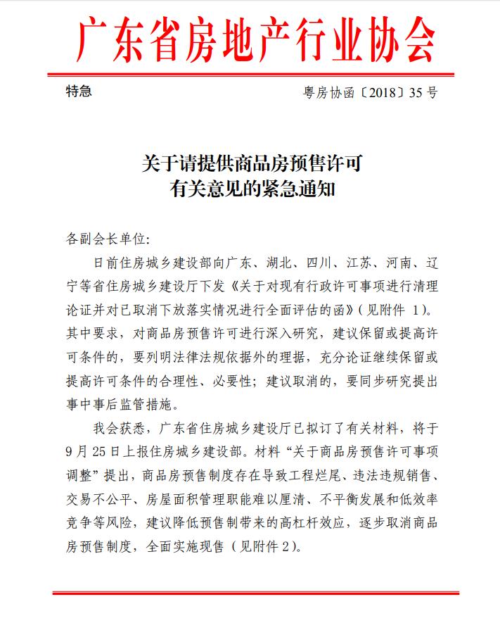广东省酝酿取消商品房预售制度 实施现房销售