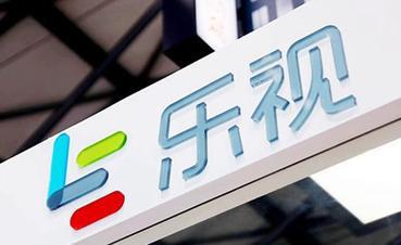 乐视产业股权今日上午公开拍卖
