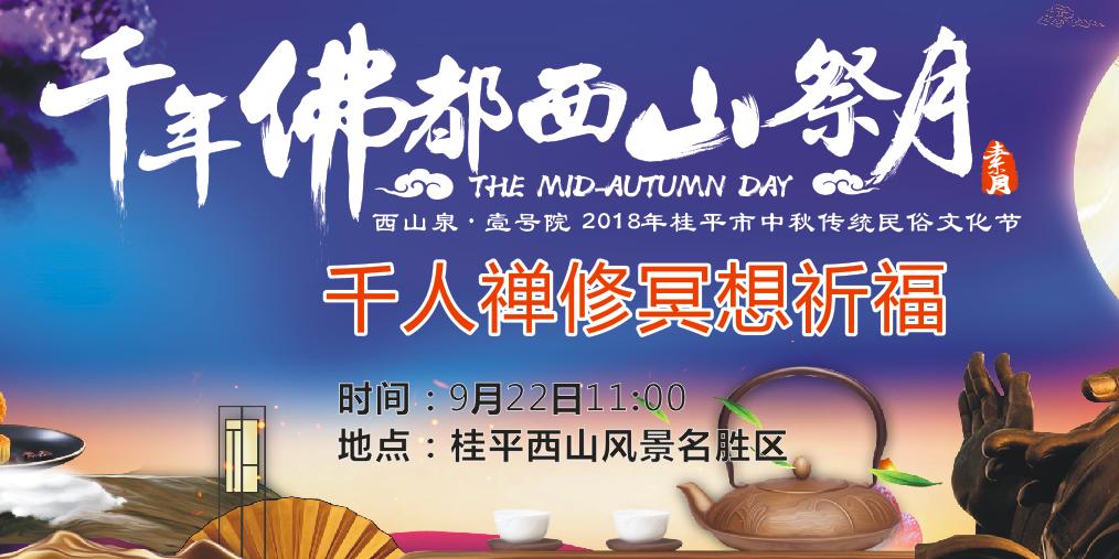 2018年桂平市中秋传统民俗文化节盛大开幕