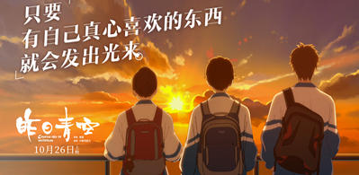"""《昨日青空》曝""""最初的梦想""""预告"""