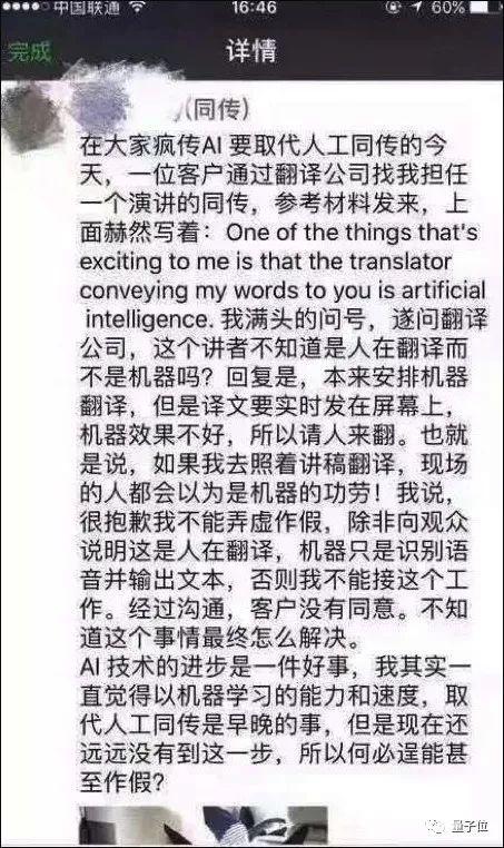 讯飞AI同传被指造假:同传译员揭发,讯飞用人类翻译冒充AI
