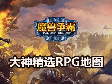魔兽争霸3:大神精选RPG 历久弥新防御疯狗塔防!