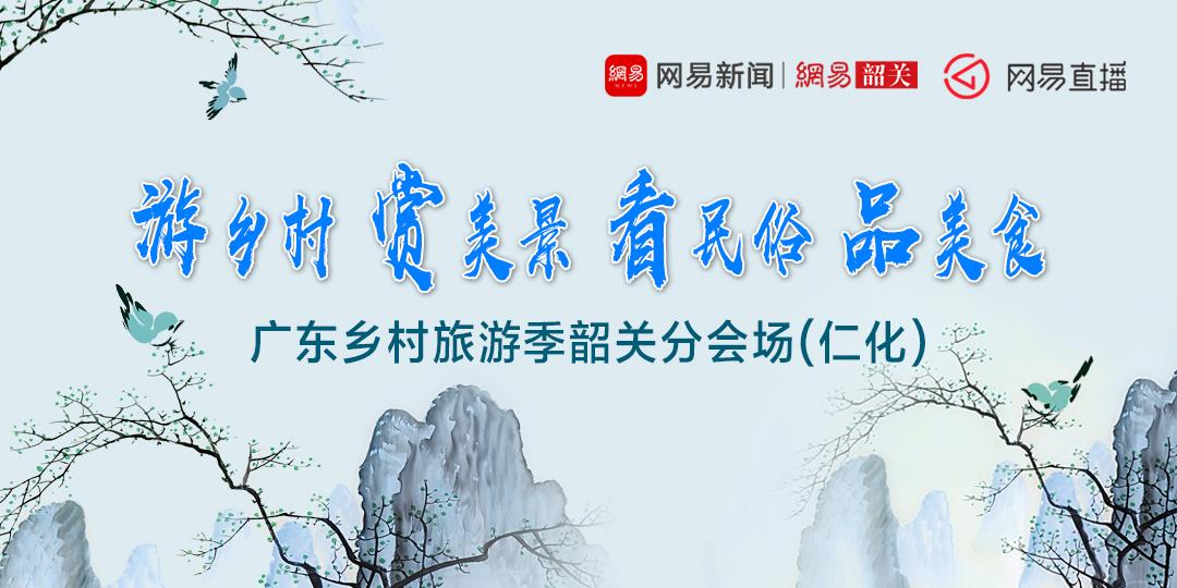 广东乡村旅游季韶关分会场(仁化)