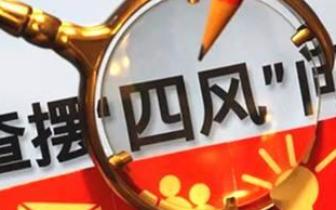 """自治区纪委发出通知 深入纠正""""四风""""问题"""