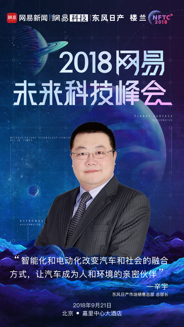 东风市场销售总部总部长辛宇:. . 东风致力成为