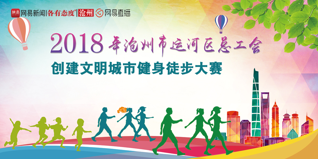 2018年运河总工会创建文明城市健步走大赛