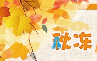 """春捂秋冻:""""秋冻""""不能随便冻!"""
