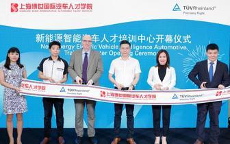 新能源智能汽车培训中心在沪揭幕