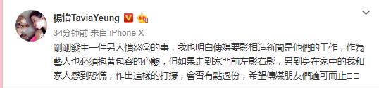 杨怡发文谴责媒体到家门口偷拍:希望适可而止