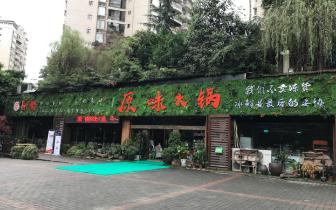99%的人都不晓得 全国品质最好的菜都跑到渝北这家火锅