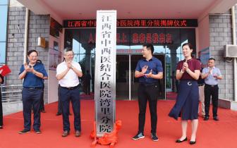 江西省中西医结合医院湾里分院正式揭牌