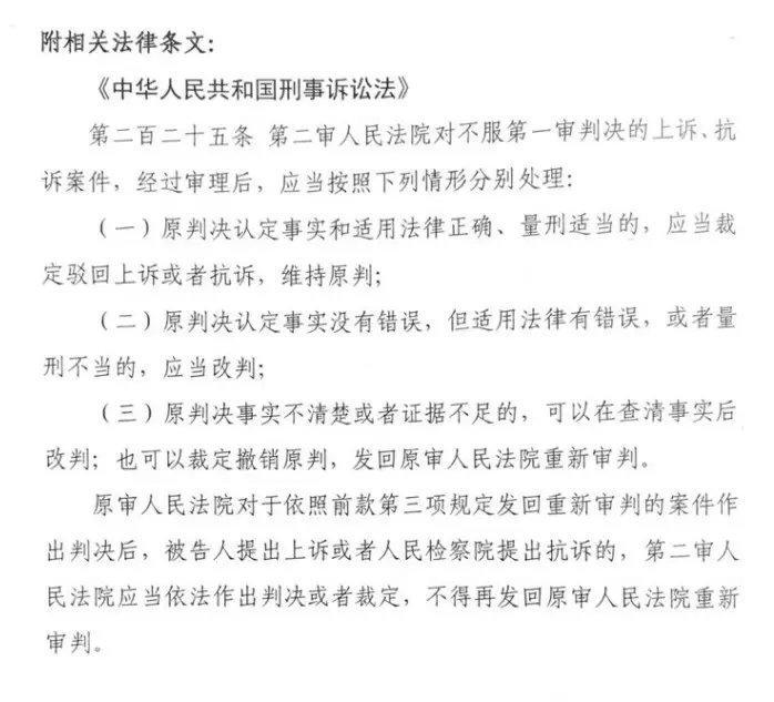 号外|吴长江案发回重审 一审14年刑期被撤销