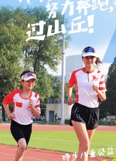 YOKA:带动父母和孩子一起跑马拉松,分享健康和快乐