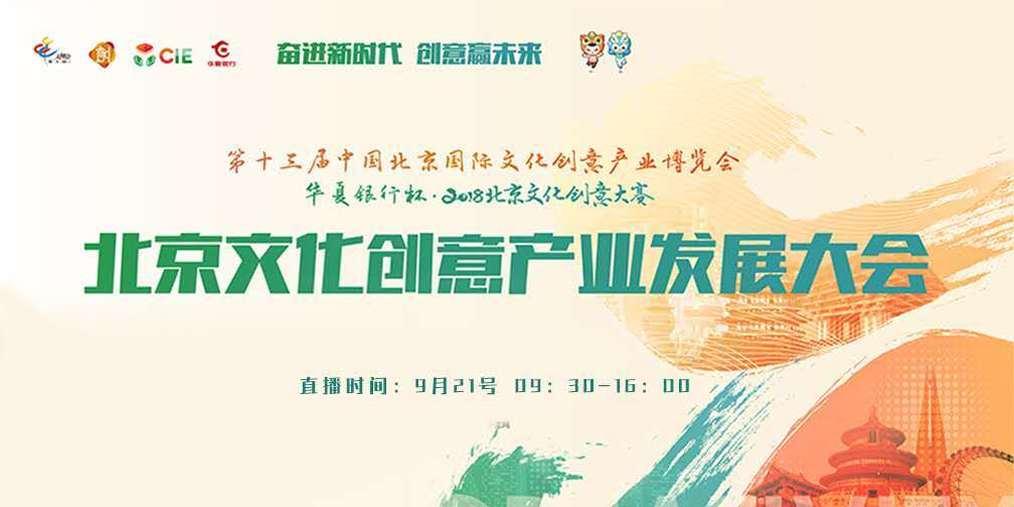 直击!北京文化创意产业发展大会
