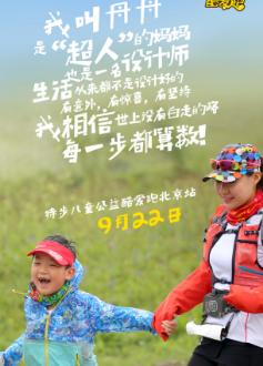 丹丹:生活就像马拉松,面对困难也要乐观和坚持