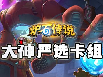炉石传说:大神严选卡组第四期