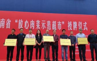 """云南省5家超市获第一批""""放心肉菜示范超市""""授牌"""