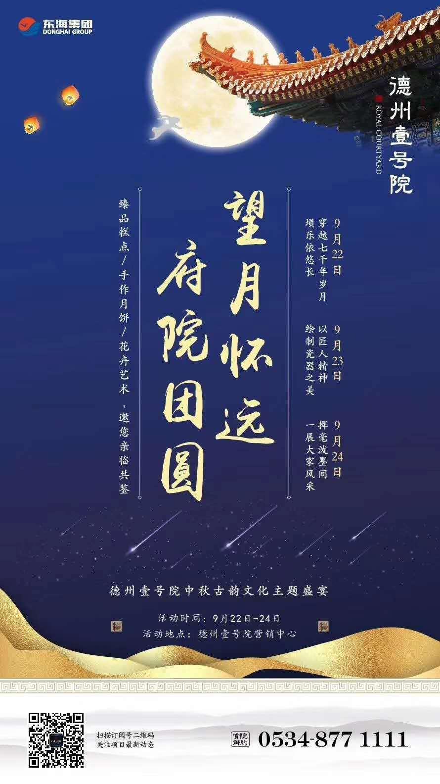▏德州壹号院▏古韵文化主题盛宴庆中秋