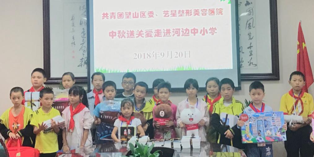 公益关爱传递社会正能量  璧山区河边中小学30名学生收到爱心