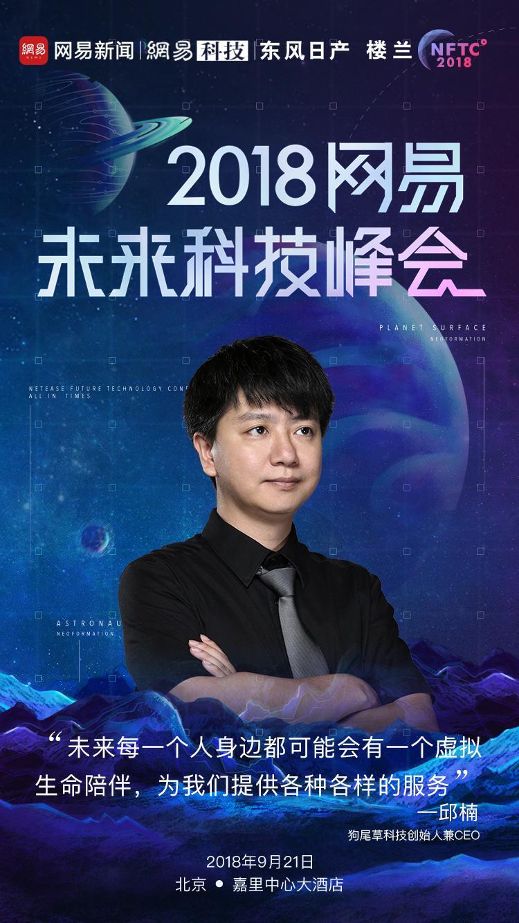 狗尾草科技CEO邱楠对话AI大咖:用AI创造属于每个人的世界