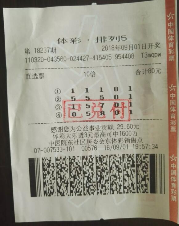 PK10官网男子80元中10注头奖超百万 激动一夜无眠