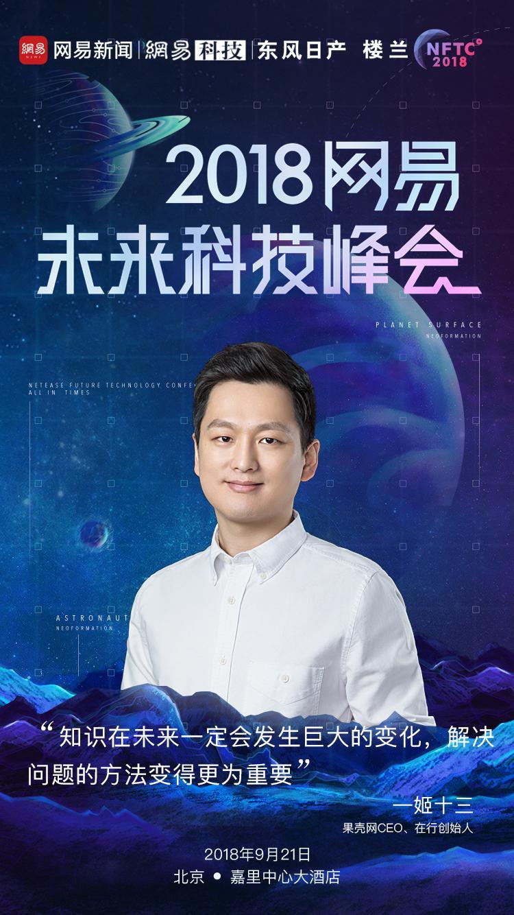郝景芳姬十三:科幻对未来悲观 但现实会很美好