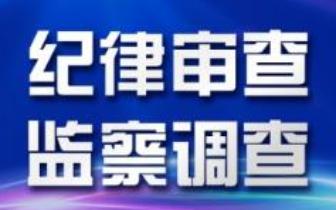 涟源市政协主席、党组书记接受纪律审查和监察调查