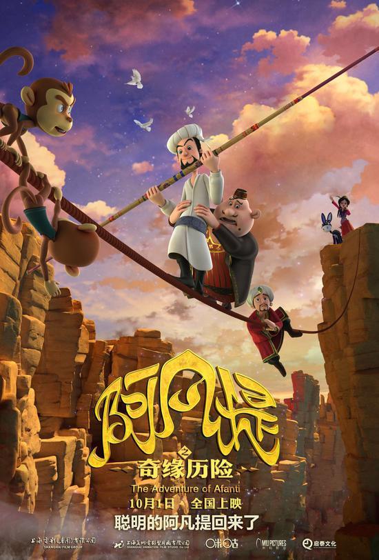 《阿凡提之奇缘历险》冒险版海报