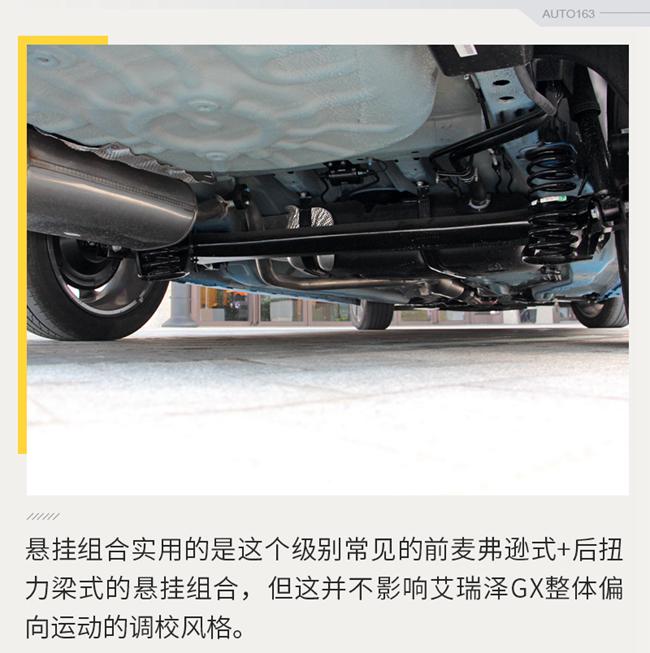 用运动打市场 试驾奇瑞艾瑞泽GX 1.5T CVT